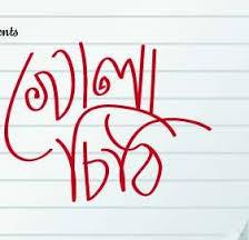 khola chithi image