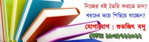 book-banner-strip