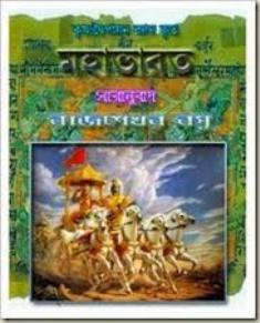 mahabharat3