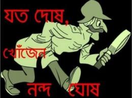nanda ghosh logo