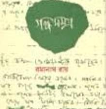 ramanath roy