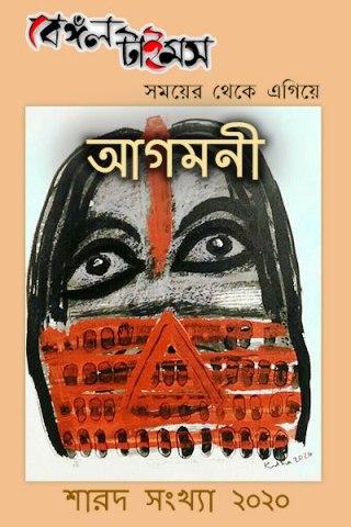 cover pujo sankhya